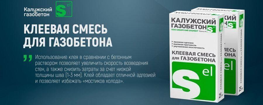 kaluzhskiy_gazobeton123
