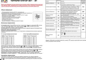Инструкция по применению терморегуляторов для теплого пола 1-я сторона